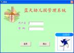 JSP幼儿园信息管理系统